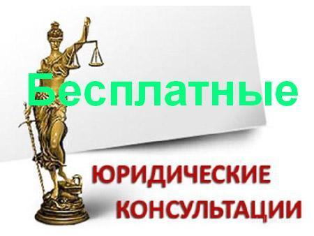 Юридические консультации в Ульяновске