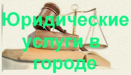 Юридические услуги в Ульяновске