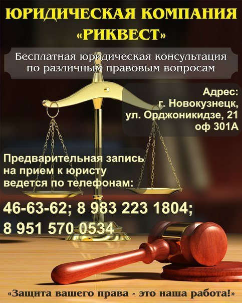 Юрист Ульяновск